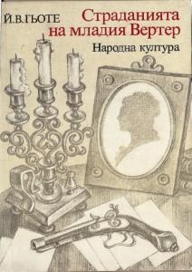 Werther Bulgarisch